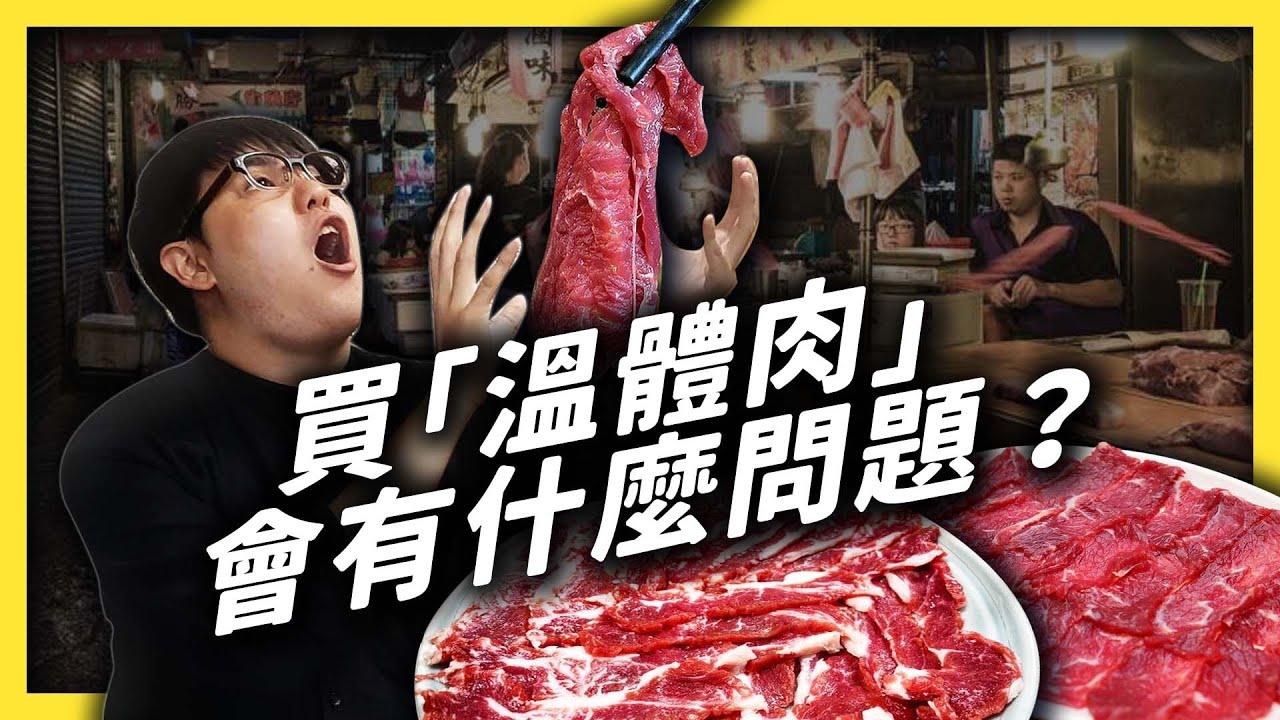 溫體肉、冷凍肉大比拼!「溫體肉」真的會比較新鮮、比較安全、比較好吃嗎?|志祺七七