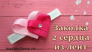Красивая заколка для девочки из лент: 2 сердца. Видео урок. Как сделать сердце из лент