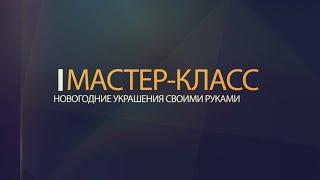"""ТВЭл - В нашей первой программе """"Мастер-Класс"""" Русалина Шакирова будет украшать имбирные пряники!"""