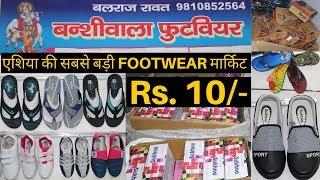 सबसे बड़ी फैक्ट्री चप्पल, जूते, सैंडल Footwear @10/- Asias Biggest Footwear Market, Inderlok Delhi