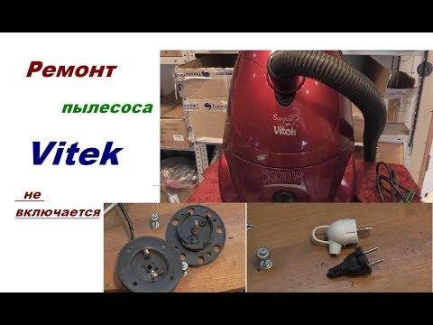 Ремонт пылесоса Vitek 1800w не включается