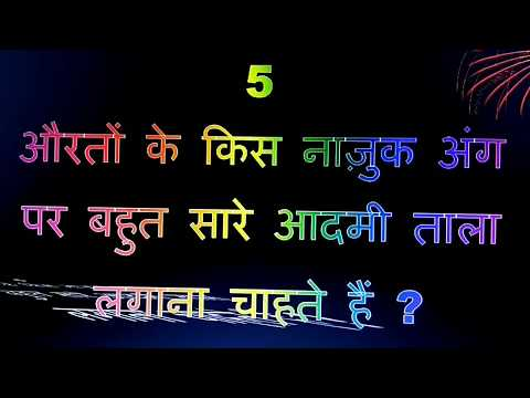 Common Sense Questions | Double Meaning Questions | Riddles In Hindi | IQ Test In Hindi |Vid No-237