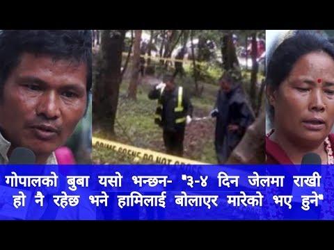 प्रहरी INCOUNTER मा मारिएका गोपाल तामाङको आमा,आफन्त र जनप्रतिनिधि न्याय खोज्दै /Kathmandu