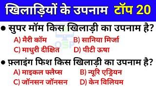 खिलाड़ियों के उपनाम | TOP 20 Current affairs | Players nickname gk | Sport's Gk | gk in Hindi
