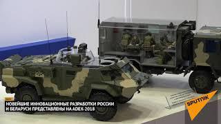 ADEX 2018: какие новые виды оружия представили в Баку Россия и Беларусь