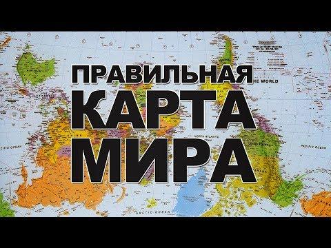 Гренландия больше Африки, а Россия крошечная страна!