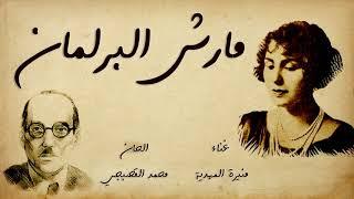 مازيكا منيرة المهدية - مارش البارلمان ( تلحين : محمد القصبجي ) صوت نقي HQ تحميل MP3