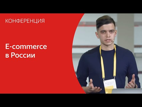 E-commerce в России