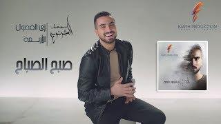 تحميل اغاني Mohamed El Sharnouby - Sabah El Sabbah | 2019 | محمد الشرنوبي - صبح الصباح MP3