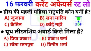 Daily Current Affairs | 16 February Current affairs 2020 | Current gk -UPSC, Railway,