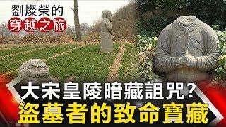 【劉燦榮穿越之旅】大宋皇陵暗藏詛咒? 盜墓者的致命寶藏