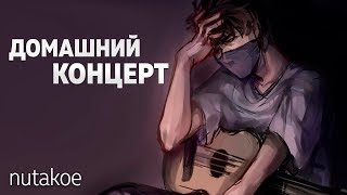 «Домашний» онлайн-концерт – nutakoe