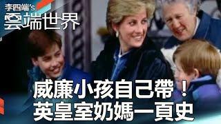 威廉小孩自己帶!英皇室奶媽一頁-李四端的雲端世界
