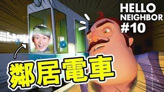 鄰居家中「電車」通往...?地下室竟然是黑洞!!!:Hello Neighbor Alpha 4 #10