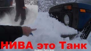 НИВА это ТАНК. Зимний Off-road Lada Niva 4х4. Учебный off-road по снегу на НИВЕ 3D Кама-232