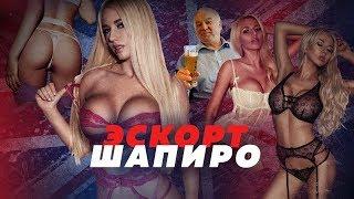 """МОДЕЛЬ ШАПИРО: """"МЕНЯ ОТРАВИЛ ПУТИН!"""" // Алексей Казаков"""