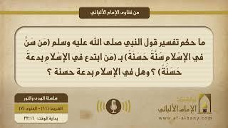 ما حكم تفسير قول النبي صلى الله عليه وسلم (مَن سَنَّ في الإسْلامِ) بـ (مَن ابتدع في الإسْلامِ ) ؟