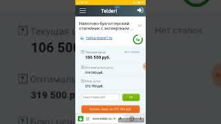 Сайт про налогообложение за 319 500 руб.