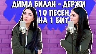 Дима Билан - Держи - 10 песен на один бит (MASHUP BY NILA MANIA)