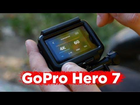 Экшн видеокамера GoPro Hero 7 серебристый - Видео