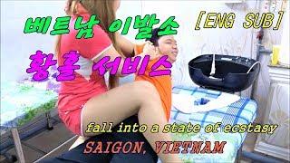 [ENG SUB]베트남 이발소 황홀 서비스 | Vietnam's Charming Massage | ベトナムホーチミンの床屋のサービスが尋常じゃない件 | Kholo.pk