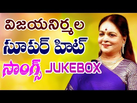 Vijaya Nirmala Super Hit Songs Jukebox || Vijaya Nirmala Telugu Hit Video Songs