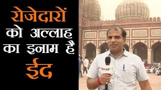 ईद पर कैसे सजे हैं पुरानी दिल्ली के बाजार, क्या हैं तैयारियां देखें खास रिपोर्ट
