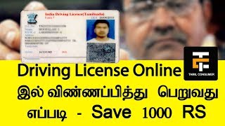 How to Apply for Driving Licence Online 2018   Tamil Consumer