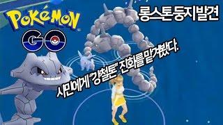 강철톤  - (포켓몬스터) - [포켓몬GO]롱스톤 둥지 발견!