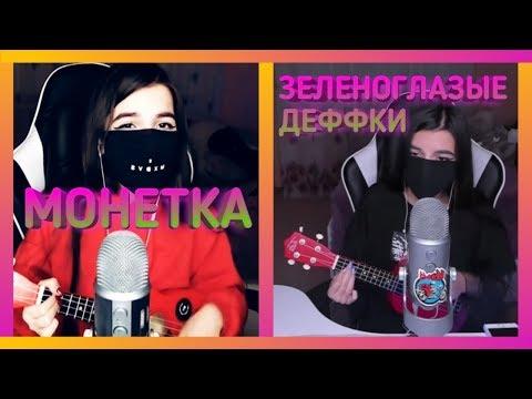 TENDERLYBAE ПОЁТ ЛСП МОНЕТКА   ЗЕЛЕНОГЛАЗЫЕ ДЕФФКИ