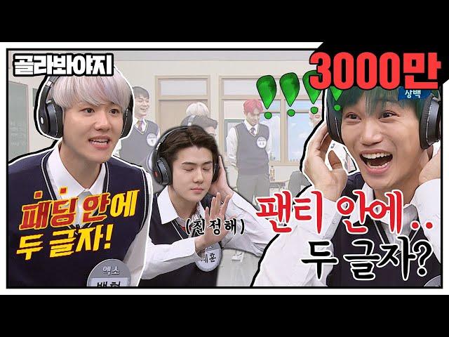 Pronunție video a 엑소 în Coreeană