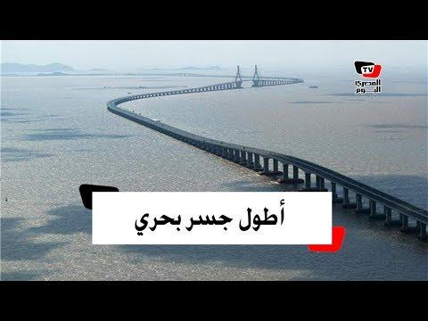 أطول جسر بحري في العالم !