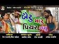 Bairu maru piyar gayu || New Gujarati comedy  || FULL HD VIDEO