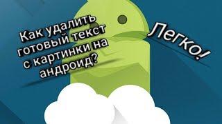 Как убрать текст из готовой картинки на Android!(Или)Как сделать красивую шапку на Android!