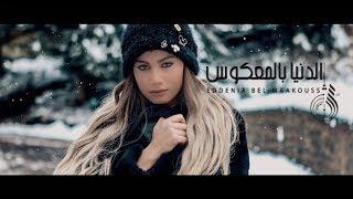 تحميل اغاني الدنيا بالمعكوس - شيرين اللجمي - Chirine Lajmi - Eddenya bel Maakouss MP3