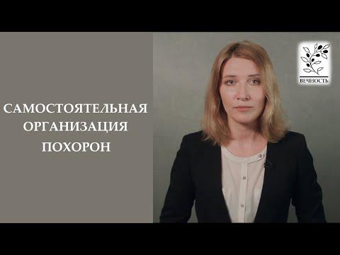 Самостоятельная организация похорон на территории Санкт-Петербурга и Ленинградской области.