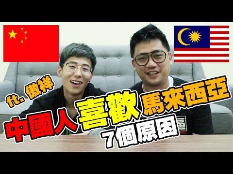 中國人喜歡馬來西亞的7個原因