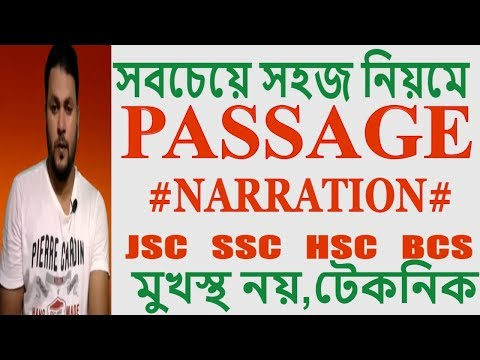 Passage Narration Exercise - Direct Speech to Indirect Speech [ JSC SSC  HSC & BCS English Grammar]