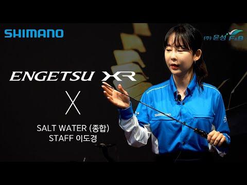 시마노 염월XR(21) X 시마노 SALT WATER 종합 이도경 STAFF