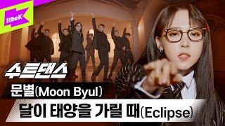 수트댄스의 끝판왕 ⭐ 문스타 ⭐| 문별 _ 달이 태양을 가릴 때 | MOONBYUL _ Eclipse | 수트댄스 | Suit Dance | MAMAMOO | 마마무