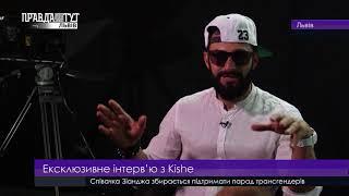 Ексклюзивне інтерв'ю з Kishe