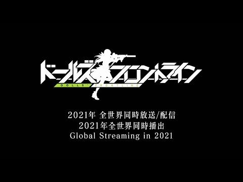 美少女戰略手遊《少女前線》動畫版 PV 公開