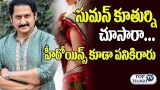 Hero Suman Daughter Akilaja Prathyusha Rare And Unseen Pics | Celebrities Family | Top Telugu Tv