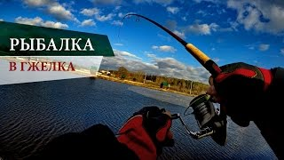 Отчеты о рыбалке гжелка