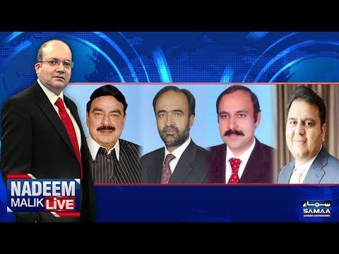 Joint Opposition Umeedwar Lanay Mein Kyun Nakaam? | Nadeem Malik Live | SAMAA TV | 31 July 2017