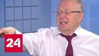 Жириновский о задержании Улюкаева
