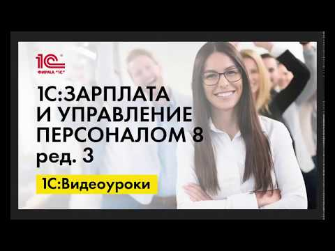 Перевод внешнего совместителя на основное место работы в 1С:ЗУП ред.3