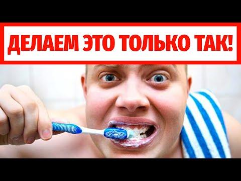 Как ЧИСТИТЬ ЗУБЫ. Уход за зубами -  правильный выбор зубной пасты и щетки