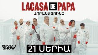 Ла Каса де папа - серия 21