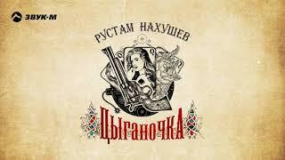 Рустам Нахушев - Цыганочка   Премьера трека 2019
